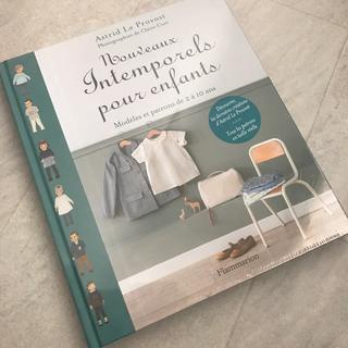 ボンポワン(Bonpoint)のcitronille シトロニール パターン 子供服(型紙/パターン)