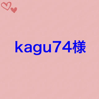 サントリー(サントリー)のkagu様専用(健康茶)
