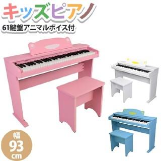 【新品】キョーリツ ピアノ キッズピアノ デジタルピアノ キーボード(電子ピアノ)