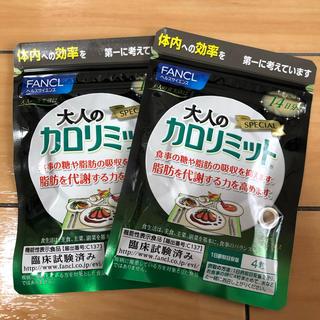 FANCL - 【食べ過ぎたリセットしませんか?】大人のカロリミット  14日分✖️2袋