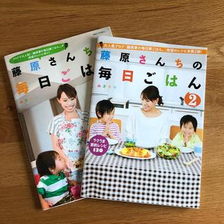 藤原さんちの毎日ごはん 2冊セット みきママ