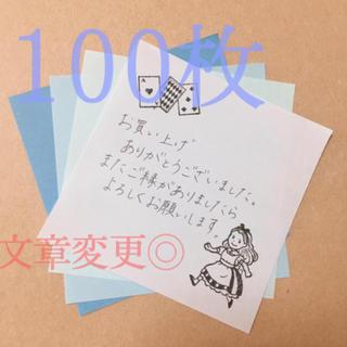 サンキューカード  100枚 手書き(カード/レター/ラッピング)