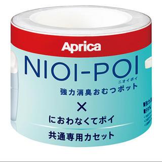 アップリカ(Aprica)のアップリカ Aprica ニオイポイ におわなくてポイ 共通 カセット(紙おむつ用ゴミ箱)