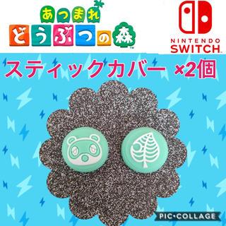 Switch スイッチ スティックカバー 2個 どうぶつの森 あつもり たぬきち(家庭用ゲーム機本体)