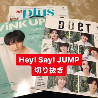 ヘイセイジャンプ(Hey! Say! JUMP)のTVガイドplus vol.39 など計3誌(アート/エンタメ)