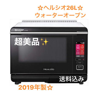 SHARP - 超美品☆SHARPヘルシオ☆6年保証付き☆26L