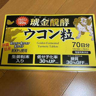 コストコ - コストコ!沖縄県産 琥金醗酵ウコン粒 5粒×70袋 クガニうこん