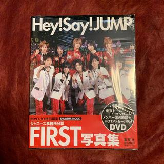 ヘイセイジャンプ(Hey! Say! JUMP)のHey! Say! JUMP first写真集 Johnny's officia(アート/エンタメ)