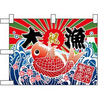 のぼり 大漁 商売繁盛 タイイラスト No.42524(店舗用品)
