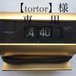 セイコー(SEIKO)の【tortor】様  専用です SEIKO セイコーゴールド スペースエイジ (置時計)