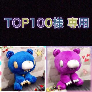 タイトー(TAITO)の★TOP100様 専用★(キャラクターグッズ)