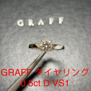 グラフ(graf)のGRAFF グラフ ダイヤモンドリング 0.5ct Dカラー VS1 ソリティア(リング(指輪))