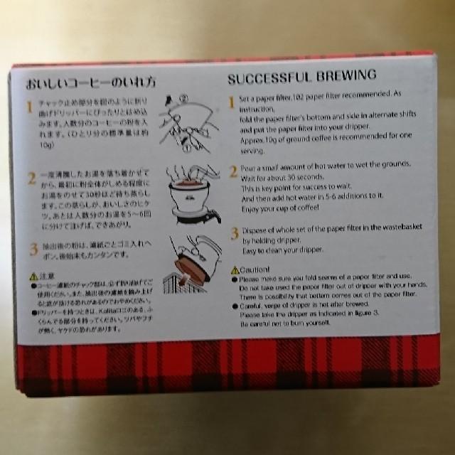 CARITA(カリタ)のカリタ★デュアルドリッパー インテリア/住まい/日用品のキッチン/食器(その他)の商品写真