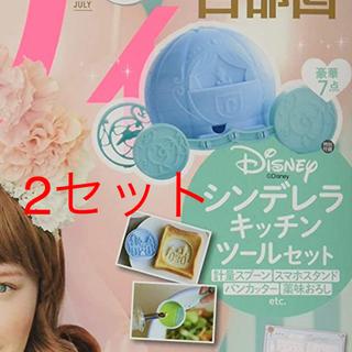 Disney - ゼクシィ 付録 シンデレラ キッチンツールセット 2セット ディズニー