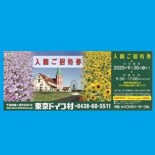 最終在庫 東京ドイツ村 入園ご招待券 入園無料券 有効期限2020.9.30(遊園地/テーマパーク)
