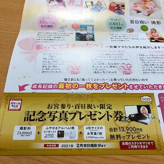 キタムラ(Kitamura)の【15,290円相当】スタジオマリオ記念写真プレゼント券(その他)
