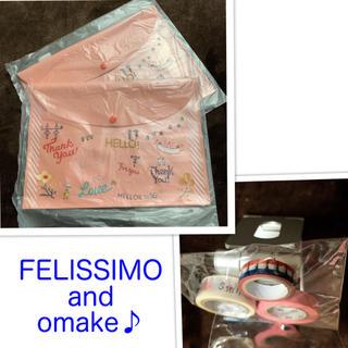 フェリシモ(FELISSIMO)の未開封新品 フェリシモ コラボ 手帳ケース × 2セット おまけマステ×3(その他)