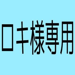 ロキ様専用(その他)