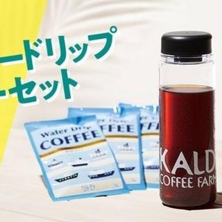 カルディ(KALDI)のどこでも ウォータードリップコーヒーセットのオリジナル クリアボトルのみ(タンブラー)