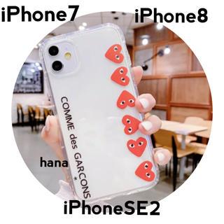 コムデギャルソン(COMME des GARCONS)のギャルソン ♡ iPhoneケース 7/8/SE2 クリア ハート(iPhoneケース)