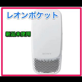 ソニー(SONY)のSONY レオンポケット ウェアラブル サーモ デバイス 送料無料 冷暖 普段(エアコン)