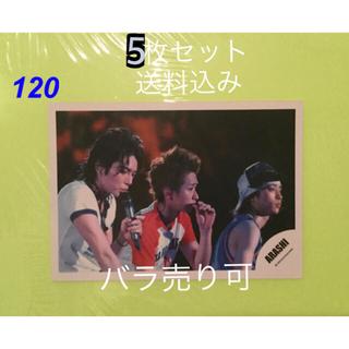 アラシ(嵐)の嵐 大野智さん 櫻井翔さん 松本潤さん 混合 公式写真 6枚セット(その他)