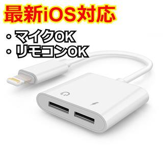 アイフォーン(iPhone)のiPhone イヤホン 変換ケーブル 2in1 二股 ライトニング アダプタ増設(ストラップ/イヤホンジャック)