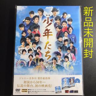 Johnny's - 【新品未開封】映画 少年たち DVD 特別版