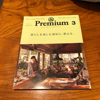 &Premium (アンド プレミアム) 2020年 03月号(その他)