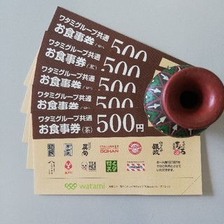 ワタミグループ共通お食事券500円×5枚※有効期限2020年9月30日(レストラン/食事券)