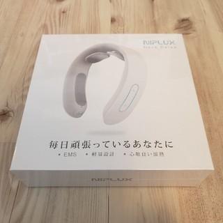 NIPLUX NECK RELAX EMS コードレス マッサージ器 新品未開封(マッサージ機)