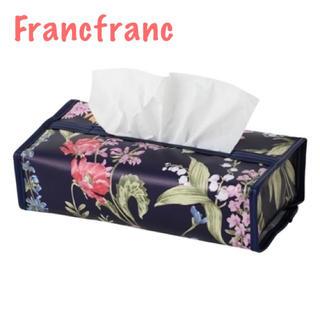 フランフラン(Francfranc)のFrancfranc フランフラン ボニークティッシュカバー(ティッシュボックス)