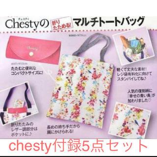 チェスティ(Chesty)のchesty  美人百花  付録セット チェスティ(トートバッグ)
