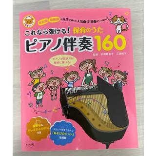 これなら弾ける!保育のうたピアノ伴奏160(童謡/子どもの歌)
