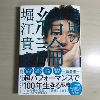 カドカワショテン(角川書店)の健康の結論(健康/医学)