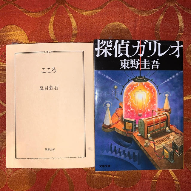 夏目漱石『こころ』東野圭吾『探偵ガリレオ』2冊セット エンタメ/ホビーの本(文学/小説)の商品写真