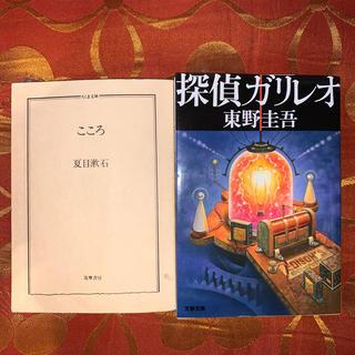夏目漱石『こころ』東野圭吾『探偵ガリレオ』2冊セット(文学/小説)