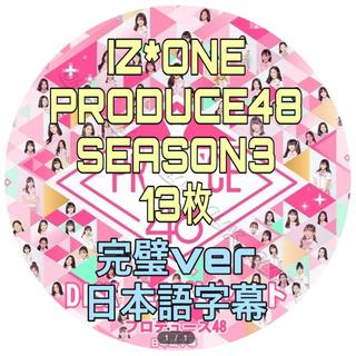 HKT48 - IZONE PRODUCE48 SEASON3 13枚 日本語字幕 アイズワン
