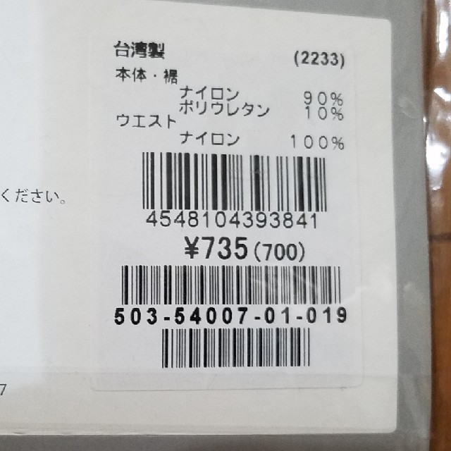 tutuanna(チュチュアンナ)のレースレギンス 7分丈 レディースのレッグウェア(レギンス/スパッツ)の商品写真