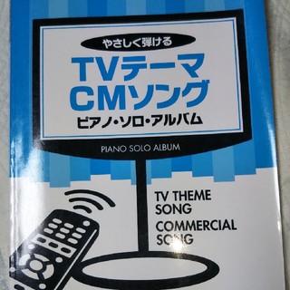【同時購入で1000円】やさしく弾けるピアノソロ TVCMソング(ポピュラー)