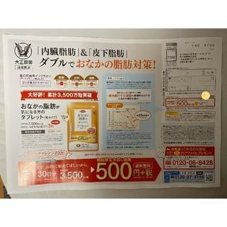 タイショウセイヤク(大正製薬)の大正製薬 おなかの脂肪が気になる方のタブレット 定価3500円→申込用紙 5枚(ダイエット食品)