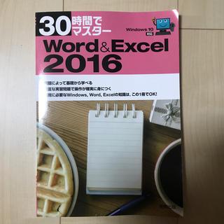 30時間でマスタ-Word&Excel 2016 Windows 10対応