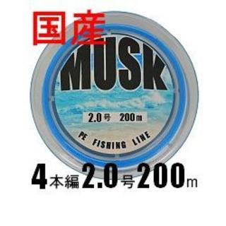 【国産】PEライン2.0号200m 4本編ブルーカラー(約1メートル毎白マーク)(釣り糸/ライン)