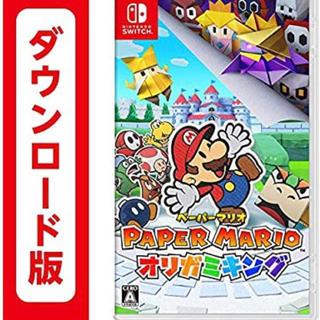 ニンテンドースイッチ(Nintendo Switch)のペーパーマリオ オリガミキング オンラインコード版(家庭用ゲームソフト)