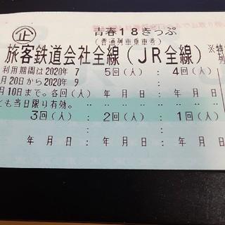 青春18 2回 8/5迄に静岡市着で要返却 4連休使用可 青春18きっぷ196(鉄道乗車券)