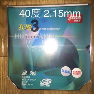 バタフライ(BUTTERFLY)の【新品】40度 2.15mm 省狂 狂飚 NEO3 ブルースポンジ 卓球ラバー(卓球)