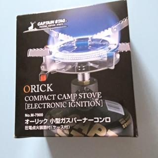 キャプテンスタッグ(CAPTAIN STAG)の新品!キャプテンスタッグバーナコンロ🔥M-7900(ストーブ/コンロ)