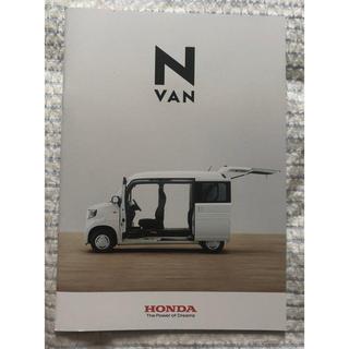 ホンダ(ホンダ)のHONDA N-VAN カタログ 2019.9(カタログ/マニュアル)