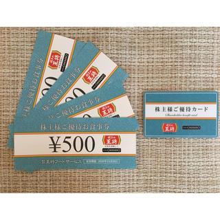 餃子の王将                お食事券2,000円・優待カード (レストラン/食事券)