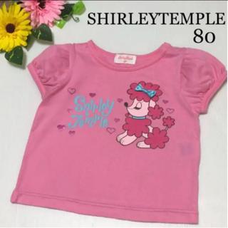 シャーリーテンプル(Shirley Temple)のシャーリーテンプル  半袖シャツ Tシャツ 80 プードル 春 夏 メゾピアノ (Tシャツ)